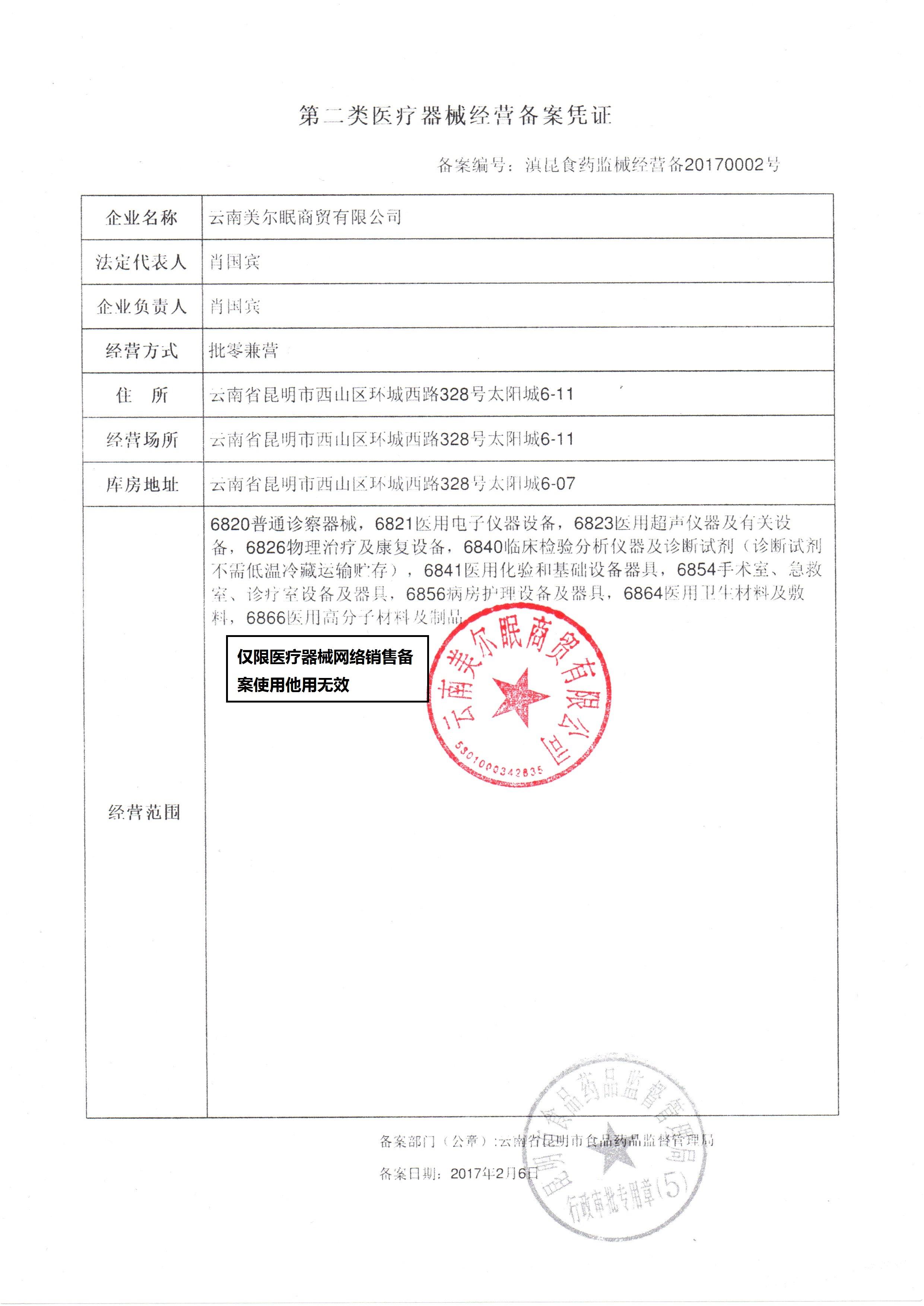 MEM美尔眠公司二类备案凭证20201205_13281997.jpg